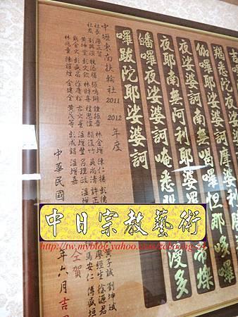 H8307.大悲咒經文木雕匾額製做 中壢東南扶輪社2013社長當選誌慶.JPG