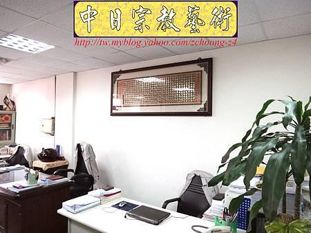 H8308.大悲咒經文木雕匾額製做 中壢東南扶輪社2013社長當選誌慶.JPG