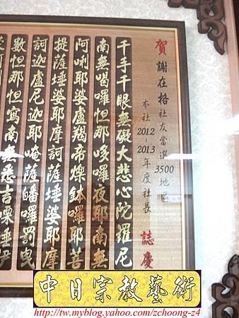 H8309.大悲咒經文木雕匾額製做 中壢東南扶輪社2013社長當選誌慶.JPG