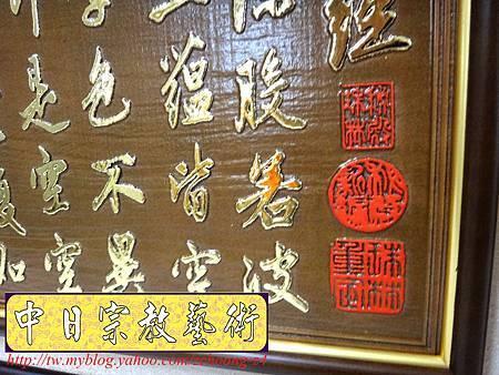 H8405.時尚神桌佛具精品 般若波羅蜜多心經實木雕刻 貼金箔製作.JPG