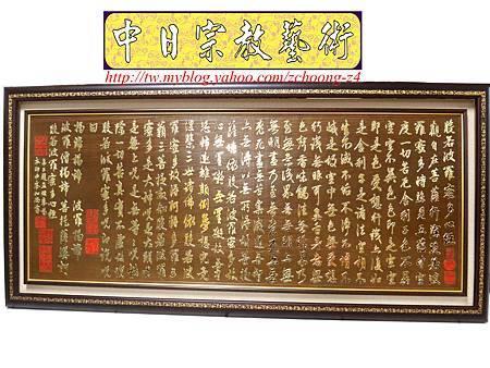 H8413.時尚神桌佛具精品 般若波羅蜜多心經實木雕刻 貼金箔製作.JPG