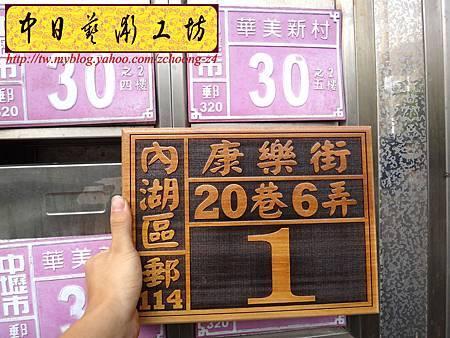 H8701.實木門牌雕刻製作 大尺寸門牌雕刻.JPG