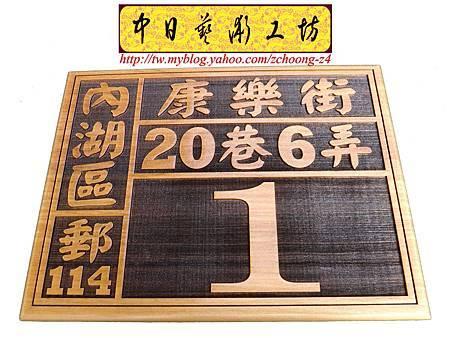 H8702.實木門牌雕刻製作 大尺寸門牌雕刻.JPG