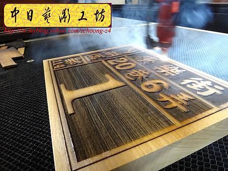 H8706.實木門牌雕刻製作 大尺寸門牌雕刻.JPG