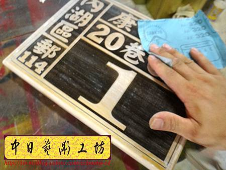H8707.實木門牌雕刻製作 大尺寸門牌雕刻.JPG