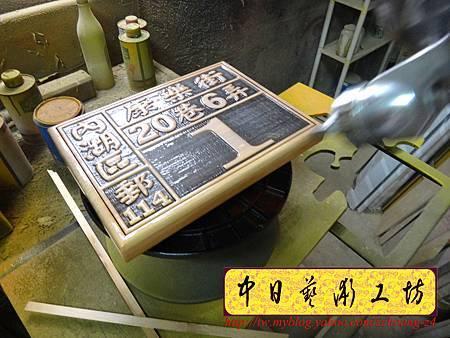 H8708.實木門牌雕刻製作 大尺寸門牌雕刻.JPG