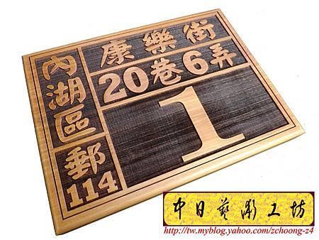 H8710.實木門牌雕刻製作 大尺寸門牌雕刻.JPG