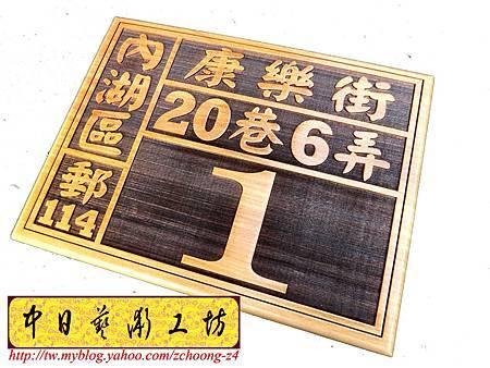 H8711.實木門牌雕刻製作 大尺寸門牌雕刻.JPG