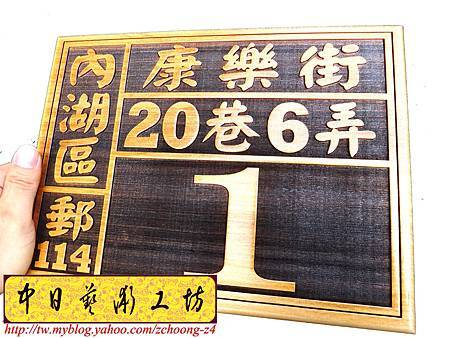 H8713.實木門牌雕刻製作 大尺寸門牌雕刻.JPG