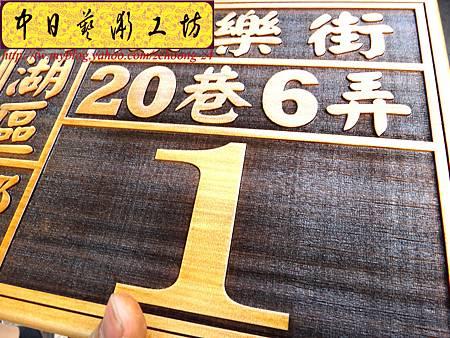 H8714.實木門牌雕刻製作 大尺寸門牌雕刻.JPG