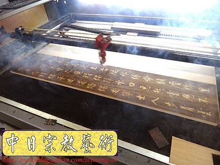 H8909.福德正神經雕刻 雷射雕刻木匾製做.JPG