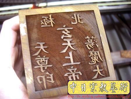 I3608.宮印章廟印章神明印章佛印章雕刻製作.JPG
