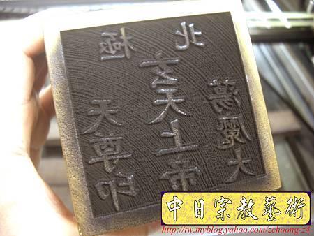 I3607.宮印章廟印章神明印章佛印章雕刻製作.JPG