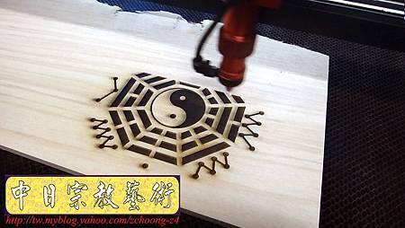 I3710.卜卦用八卦盤 實木雷射雕刻切割制作.JPG