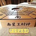 I3815.八卦-實木雷射雕刻製作(陰刻版).JPG