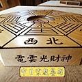 I3820.八卦-實木雷射雕刻製作(陰刻版).JPG