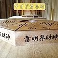 I3822.八卦-實木雷射雕刻製作(陰刻版).JPG