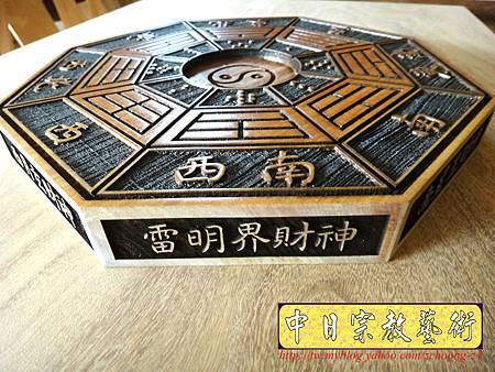 I3914.八卦-實木雷射雕刻製作(陽刻版).JPG