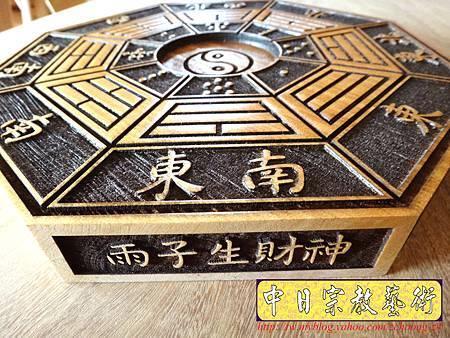 I3916.八卦-實木雷射雕刻製作(陽刻版).JPG