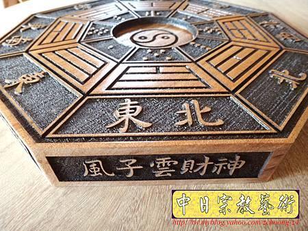 I3918.八卦-實木雷射雕刻製作(陽刻版).JPG