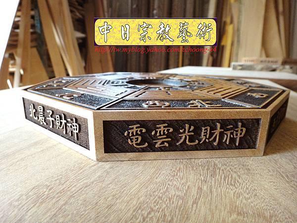 I3922.八卦-實木雷射雕刻製作(陽刻版).JPG