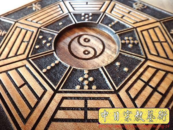 I3921.八卦-實木雷射雕刻製作(陽刻版).JPG