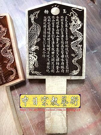 I4105.玉旨懿旨鎮氣大令牌 雷射雕刻木牌製作.JPG