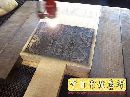 I4103.玉旨懿旨鎮氣大令牌 雷射雕刻木牌製作.JPG