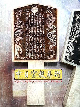 I4106.玉旨懿旨鎮氣大令牌 雷射雕刻木牌製作.JPG
