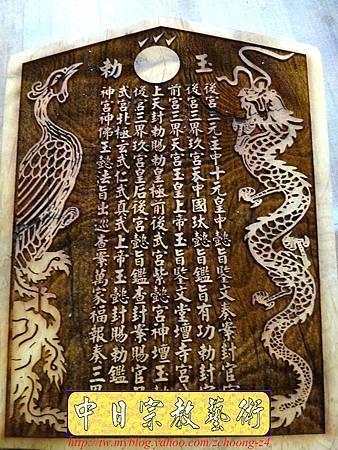 I4108.玉旨懿旨鎮氣大令牌 雷射雕刻木牌製作.JPG