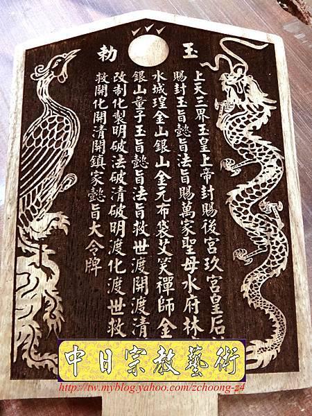 I4107.玉旨懿旨鎮氣大令牌 雷射雕刻木牌製作.JPG