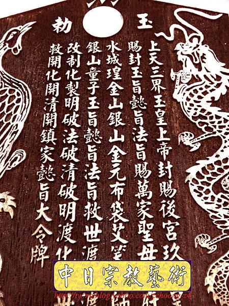 I4109.玉旨懿旨鎮氣大令牌 雷射雕刻木牌製作.JPG
