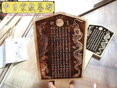 I4112.玉旨懿旨鎮氣大令牌 雷射雕刻木牌製作.JPG