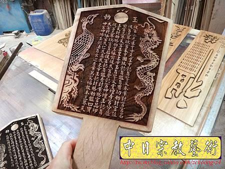 I4111.玉旨懿旨鎮氣大令牌 雷射雕刻木牌製作.JPG