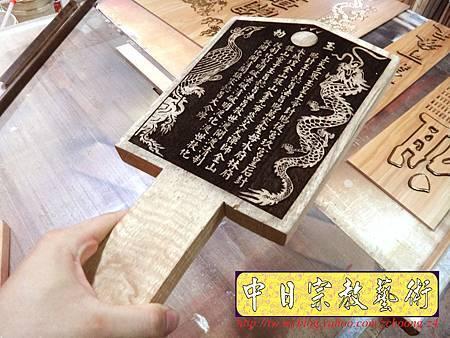 I4113.玉旨懿旨鎮氣大令牌 雷射雕刻木牌製作.JPG