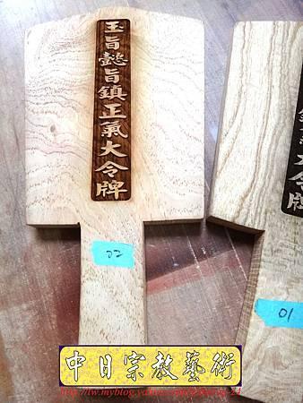 I4114.玉旨懿旨鎮氣大令牌 雷射雕刻木牌製作.JPG
