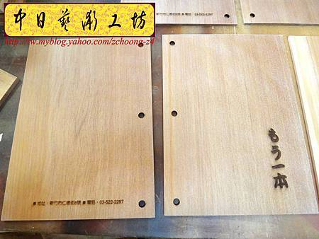 I4202.日式燒烤店menu菜單 實木雷射雕刻設計製作.JPG