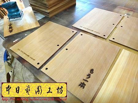 I4201.日式燒烤店menu菜單 實木雷射雕刻設計製作.JPG
