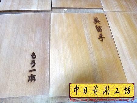 I4204.日式燒烤店menu菜單 實木雷射雕刻設計製作.JPG