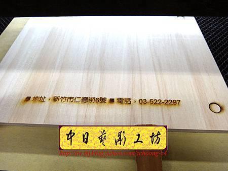 I4211.日式燒烤店menu菜單 實木雷射雕刻設計製作.JPG