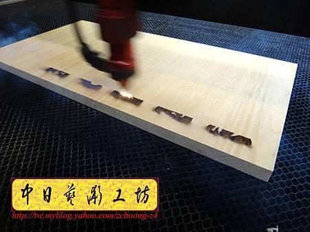 I4307.店家休息告示掛牌 雷射雕刻切割製作.JPG