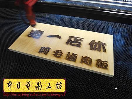 I4310.店家休息告示掛牌 雷射雕刻切割製作.JPG