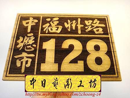 I4403.雷射雕刻木製門牌.JPG