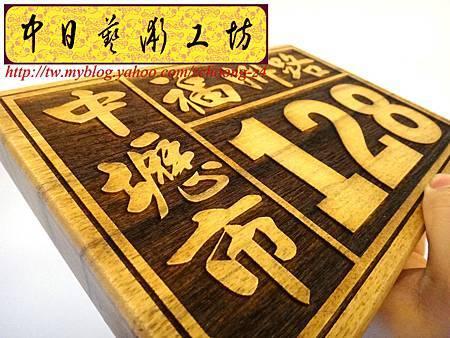 I4404.雷射雕刻木製門牌.JPG