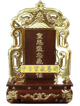I4501.神桌牌位雕刻製做~皇恩褒忠義民位.jpg