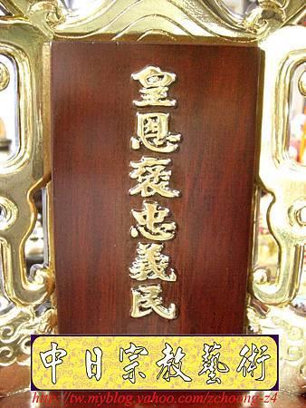 I4503.神桌牌位雕刻製做~皇恩褒忠義民位.JPG