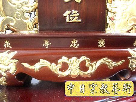 I4504.神桌牌位雕刻製做~皇恩褒忠義民位.JPG