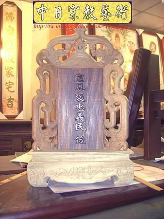 I4506.神桌牌位雕刻製做~皇恩褒忠義民位.jpg