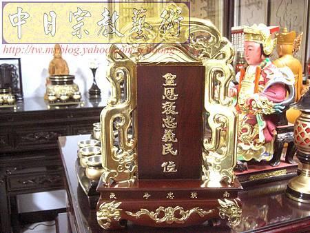 I4507.神桌牌位雕刻製做~皇恩褒忠義民位.JPG