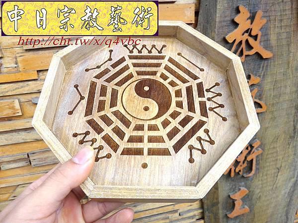 I4801.卜卦八卦盤製做 烏心木材質 八角框工法.JPG